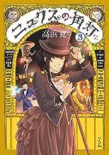 表紙: ニュクスの角灯 (3) (SPコミックス) | 高浜寛