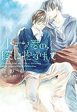 表紙: 小さな君の、腕に抱かれて (ディアプラス文庫) | 菅野彰