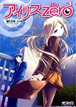表紙: アイリス・ゼロ 3 (MFコミックス アライブシリーズ) | 蛍たかな+ピロ式