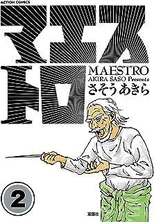 マエストロ : 2 (アクションコミックス)
