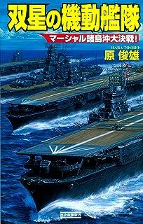 双星の機動艦隊 マーシャル諸島沖大決戦! (歴史群像新書)