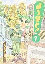 Yotsubato! Vol. 1 (Yotsubato!) (in Japanese) (Japanese Edition)