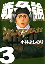 表紙: 新ゴーマニズム宣言SPECIAL 戦争論3 (幻冬舎単行本)   小林よしのり
