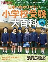 表紙: 日本一わかりやすい小学校受験大百科 2018完全保存版 | プレジデントFamily編集部