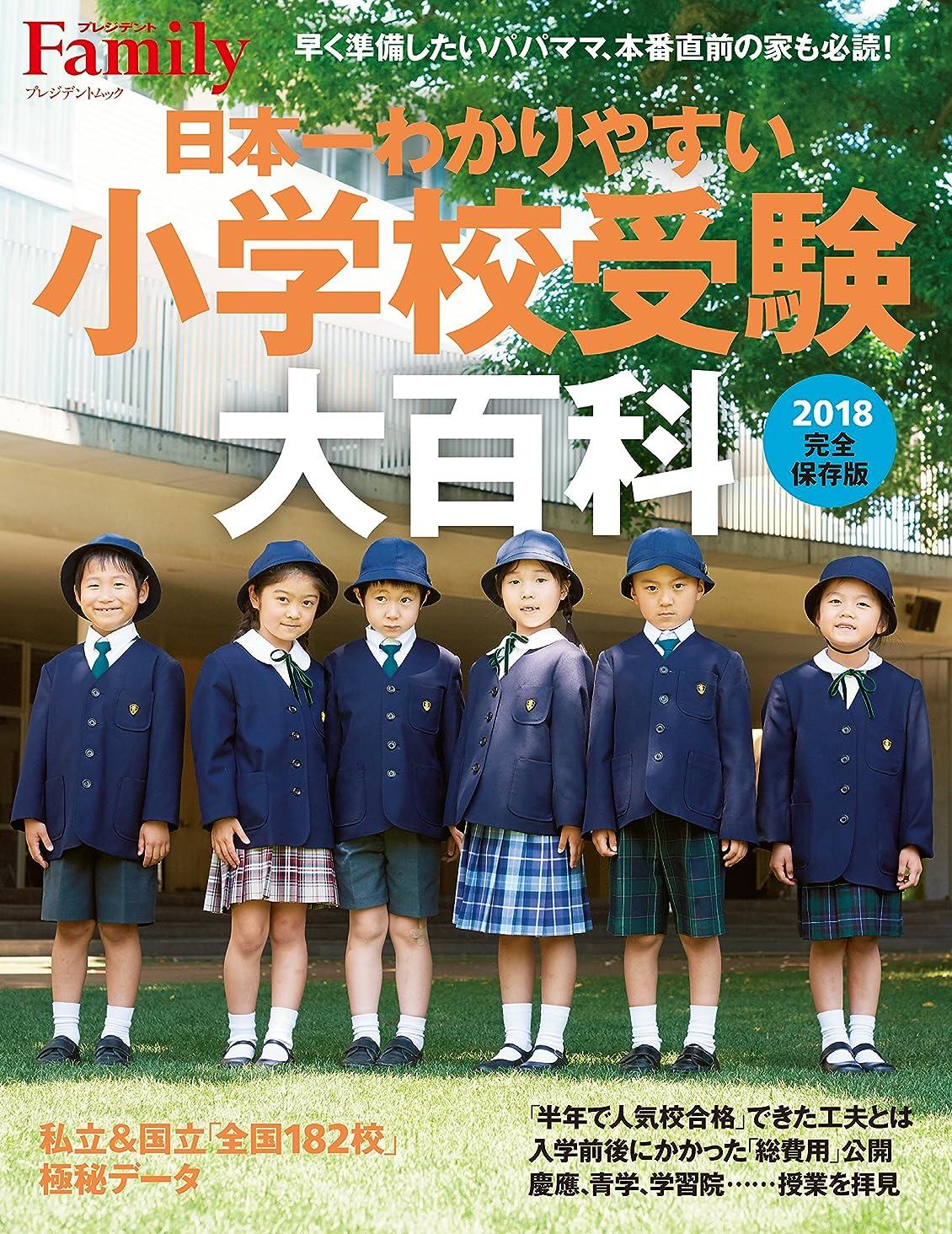 軽く日曜日持続的日本一わかりやすい小学校受験大百科 2018完全保存版