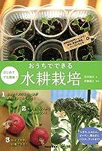 表紙: はじめてでも簡単! おうちでできる水耕栽培 材料は100円ショップで! 安心・安全の野菜、ハーブいろいろ | 河村毬子