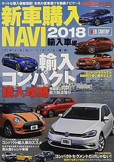 CARトップ特別編集 新車購入NAVI2018 輸入車編 (CARTOPMOOK)