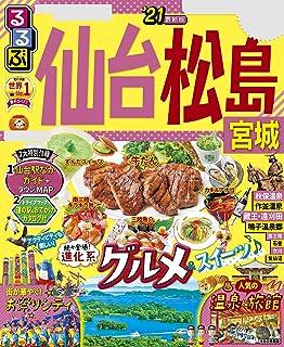 るるぶ仙台 松島 宮城'21 (るるぶ情報版(国内))