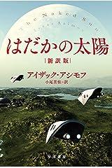 はだかの太陽〔新訳版〕 (ハヤカワ文庫SF) Kindle版