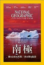 表紙: ナショナル ジオグラフィック日本版 2017年7月号 [雑誌] | ナショナルジオグラフィック編集部