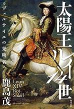 表紙: 太陽王ルイ14世 ヴェルサイユの発明者 (角川学芸出版単行本) | 鹿島 茂