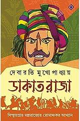 DAKAT RAJA   Indian Historical Fiction   Bengali Novel Hardcover