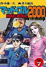 表紙: マッド★ブル2000 7 | 井上 紀良