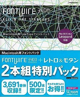 FONTWIRE 3400 + レトロ&モダン 2本組特別パック for Macintosh