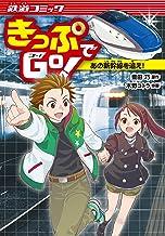 表紙: きっぷでGo! あの新幹線を追え! 鉄道コミック | 木野コトラ