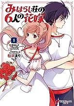 表紙: みはらし荘の6人の花嫁(1) (電撃コミックスNEXT) | 松沢 まり
