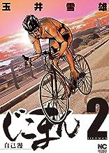 表紙: じこまん 2 | 玉井雪雄