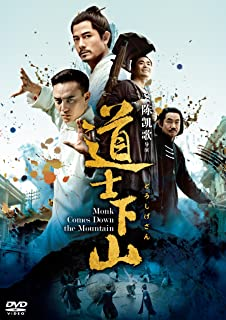 道士下山 [DVD]