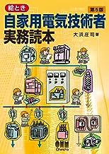 表紙: 絵とき自家用電気技術者実務読本(第5版)   大浜庄司