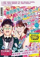 表紙: 完全版 奥田民生になりたいボーイ出会う男すべて狂わせるガール (SPA!コミックス) | 渋谷 直角