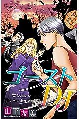 ホラー シルキー ゴーストD・J story04 Kindle版