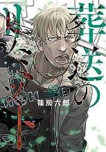 葬送のリミット(2) (アフタヌーンコミックス)