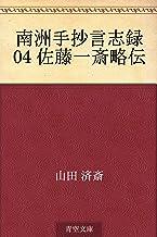 表紙: 南洲手抄言志録 04 佐藤一斎略伝   山田 済斎