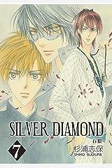 SILVER DIAMOND 7巻 Kindle版
