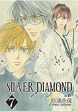 表紙: SILVER DIAMOND 7巻 | 杉浦志保