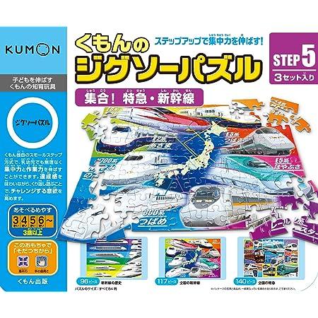 くもんのジグソーパズル STEP5 集合!特急・新幹線