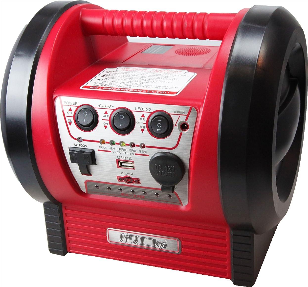 永続レベルお勧めREMIX ( レミックス ) ポータブル電源 ( パワエコクン ) EC-110
