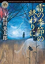 表紙: 雷の季節の終わりに (角川ホラー文庫) | 恒川 光太郎