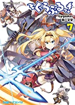 表紙: ぐらぶるっ!(7) (ファミ通クリアコミックス)   Cygames
