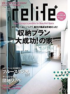 リライフプラス vol.12 (扶桑社ムック)