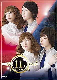 演劇女子部「続・11人いる! 東の地平・西の永遠」 [DVD]