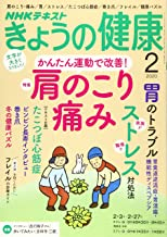 NHKきょうの健康 2020年 02 月号 [雑誌]
