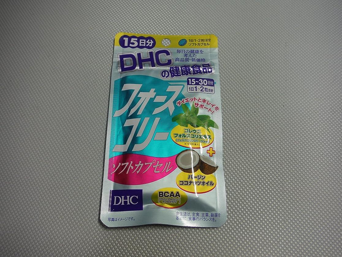 認可ブースベットDHC フォースコリー ソフトカプセル 15日分