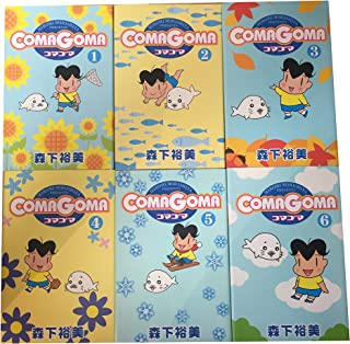 ComaGoma(コマゴマ) コミック 全6巻完結セット (Young jump comics)