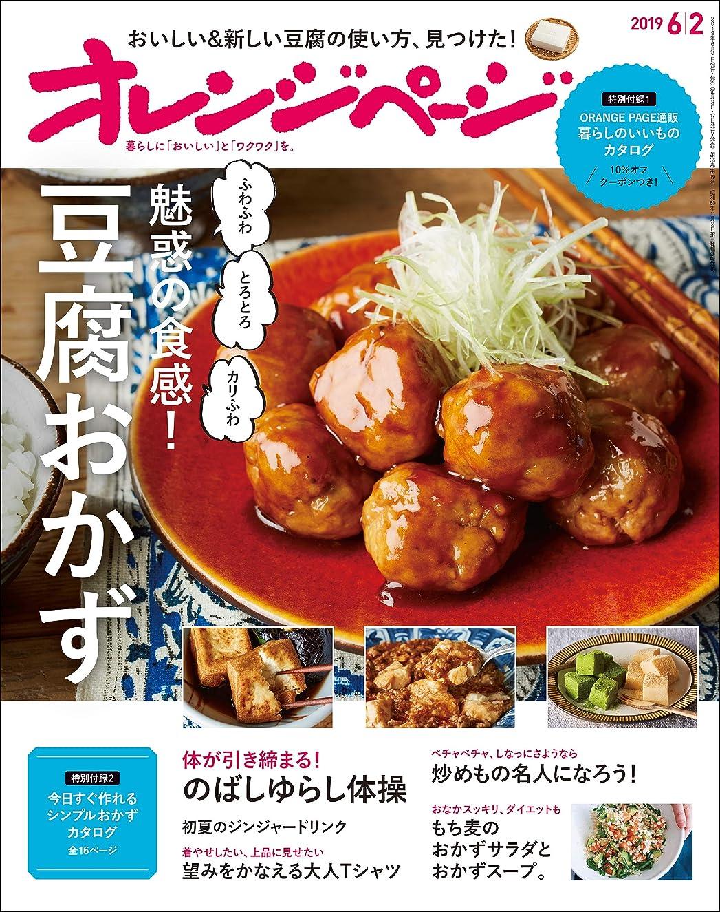 メディックストロー飢オレンジページ 2019年 6/2号 [雑誌]