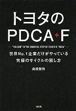 表紙: トヨタのPDCA+F 世界No.1企業だけがやっている究極のサイクルの回し方 (大和出版) | 桑原 晃弥