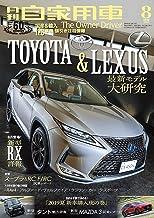 表紙: 月刊自家用車 2019年 08月号 [雑誌] | 月刊自家用車編集部