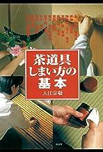 表紙: 茶道具 しまい方の基本 | 入江宗敬