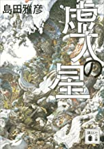 表紙: 虚人の星 (講談社文庫) | 島田雅彦