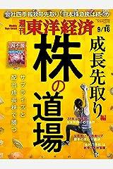週刊東洋経済 2021/9/18号 Kindle版