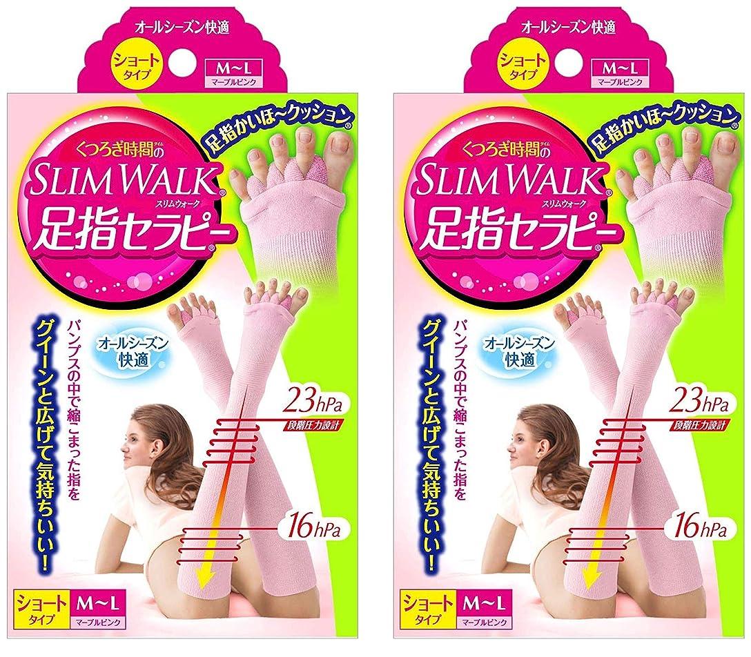 駅前提条件相対性理論【2個セット】スリムウォーク 足指セラピー (オールシーズン用) ショートタイプ M-Lサイズ マーブルピンク(SLIM WALK,split open-toe socks,ML)×2個