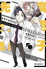 腐男子先生!!!!! 1 (MFC ジーンピクシブシリーズ) Kindle版