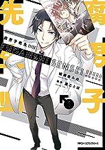 表紙: 腐男子先生!!!!! 1 (MFC ジーンピクシブシリーズ) | 瀧 ことは
