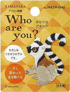ハマナカ Who are You? フーアーユー ワッペン ワオキツネザル H459-046