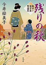 表紙: 残りの秋 髪ゆい猫字屋繁盛記 (角川文庫) | 今井 絵美子