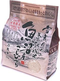 【精米】新潟県魚沼産 特別栽培米白米 雪蔵氷温熟成 こしひかり 2kg 平成30年産